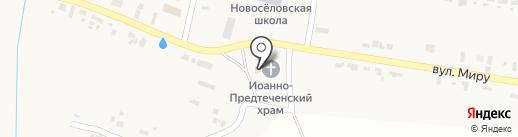 Иоанно-Предтеченский храм на карте Новосёловки
