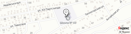 Макеевская общеобразовательная школа I-II ступеней №43 на карте Макеевки