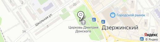 Храм в честь Святого Благоверного Великого князя Димитрия Донского на карте Дзержинского