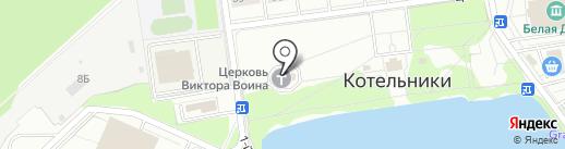Храм во имя Святого Мученика Виктора-Воина на карте Котельников