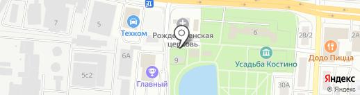 Киоск по продаже фруктов и овощей на карте Королёва