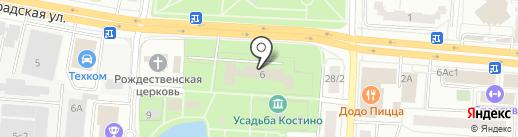 Усадьба Костино на карте Королёва