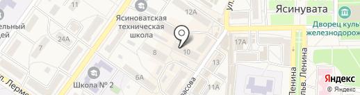 Обувь для всей семьи на карте Ясиноватой