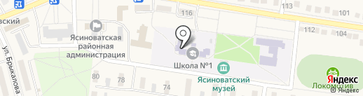 Ясиноватская общеобразовательная школа I-III ступеней №1 на карте Ясиноватой