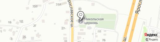 Никольская церковь на карте Пушкино