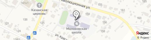 Молоковская средняя общеобразовательная школа на карте Молоково