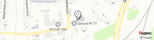 Макеевская общеобразовательная школа I-II ступеней №77 на карте Макеевки