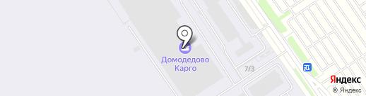 Домодедово Карго на карте Домодедово