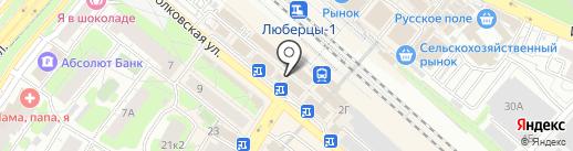 Бистро на карте Люберец