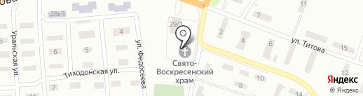 Свято-Воскресенский храм на карте Макеевки