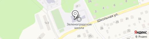 Зеленоградская средняя общеобразовательная школа на карте Зеленоградского