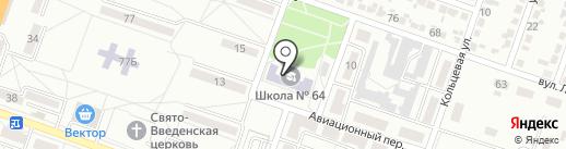 Макеевская общеобразовательная школа I-II ступеней №64 на карте Макеевки