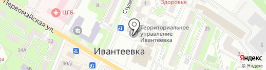 Управление архитектуры и градостроительства на карте Ивантеевки