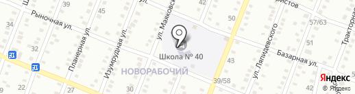 Макеевская общеобразовательная школа I-II ступеней №40 на карте Макеевки