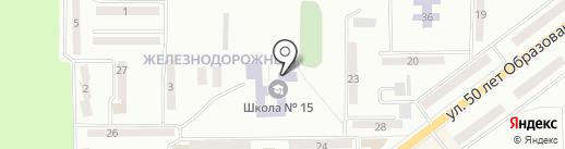 Макеевская общеобразовательная школа I-III ступеней №15 на карте Макеевки
