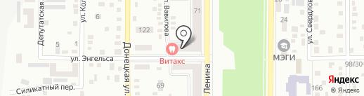 Витакс на карте Макеевки