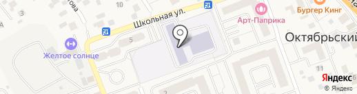 Октябрьская средняя общеобразовательная школа №54 на карте Октябрьского