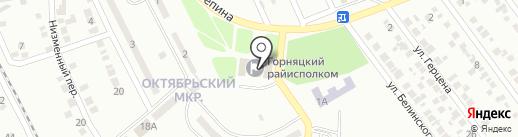 Горняцкая районная администрация Макеевского городского совета Донецкой области на карте Макеевки