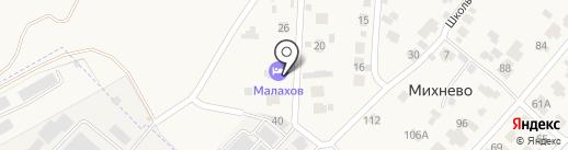 Малахов на карте Михнево