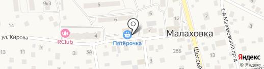 Пятерочка на карте Малаховки