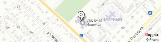 Макеевский учебно-воспитательный комплекс №49 на карте Макеевки