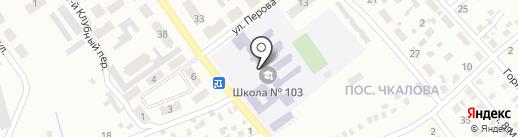 Макеевская общеобразовательная школа I-III ступеней №103 на карте Макеевки