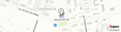 Макеевская общеобразовательная школа I-III ступеней №83 на карте Макеевки