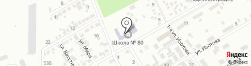 Макеевская общеобразовательная школа I-II ступеней №80 на карте Макеевки