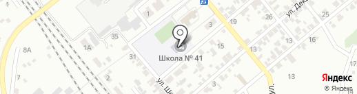 Макеевская общеобразовательная школа I-II ступеней №41 на карте Макеевки