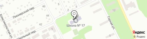 Макеевская общеобразовательная школа I-II ступеней №17 на карте Макеевки