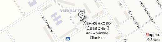 Продовольственный магазин на ул. 8-й квартал на карте Ханжёнково-Северного