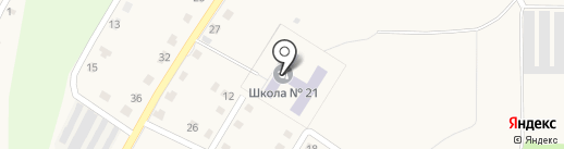 Средняя общеобразовательная школа №21 на карте Брусянского