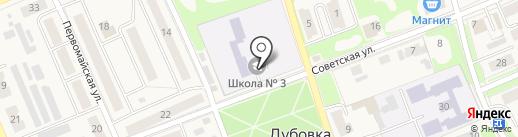 Средняя общеобразовательная школа №3 на карте Дубовки