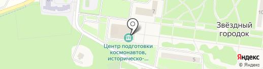 Музей космонавтики им. Ю.А. Гагарина на карте Звёздного городка