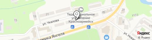 Магазин канцтоваров на карте Красноармейска