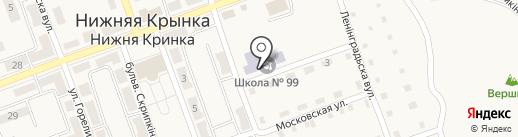 Макеевская общеобразовательная школа I-III ступеней №99 на карте Нижней Крынки