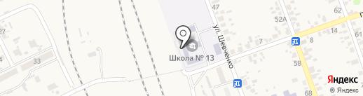 Иловайская общеобразовательная школа I-III ступеней №13 на карте Иловайска