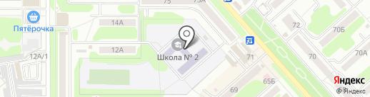 Средняя общеобразовательная школа №2 на карте Новомосковска