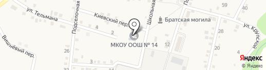 Средняя общеобразовательная школа №14 на карте Ахтырского