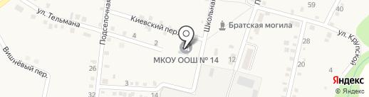 Основная общеобразовательная школа №14 на карте Ахтырского
