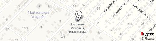 Церковь Игнатия Брянчанинова, епископа Кавказского и Черноморского на карте Новой Адыгеи