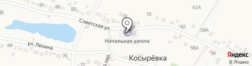 Начальная общеобразовательная школа на карте Косыревки