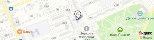 Детский сад №28 на карте Азова