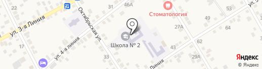 Средняя общеобразовательная школа №2 на карте Чалтыря
