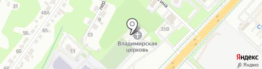 Храм в честь святого равноапостольного князя Владимира на карте Липецка