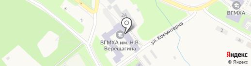 Вологодская государственная молочнохозяйственная академия им. Н.В. Верещагина на карте Молочного