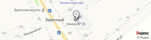 Средняя общеобразовательная школа №26 на карте Заречного