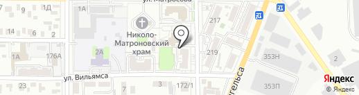 Дом культуры РДВС на карте Батайска