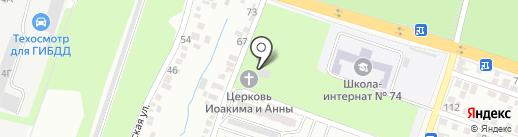Православный приход храма праведных Иоакима и Анны на карте Ростова-на-Дону