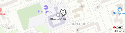 Средняя общеобразовательная школа №28 на карте Северодвинска